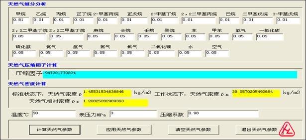 天然气组分分析计算