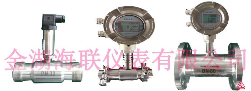 液体涡轮流量计分类图片