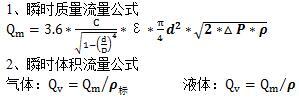 孔板流量计流量技术算公式