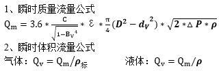 V锥流量计计算公式